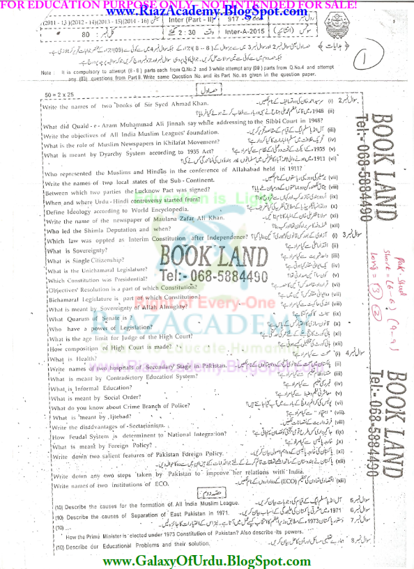 CIVICS  FA-II  PAST PAPERS [READ or DOWNLOAD