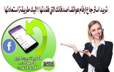 تريد-استرجاع-ارقام-الهاتف-من-فيس-بوك-!-اليك-طريقة-استعادتها-Restore-contact-numbers-from-Facebook