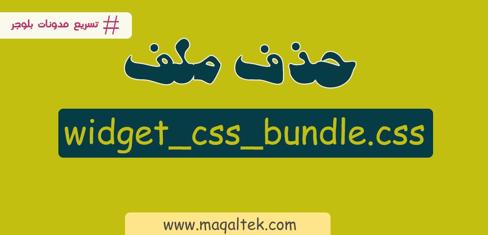 طريقة حذف ملف widget_css_bundle.css لتسريع مدونة بلوجر