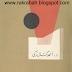 كتاب النقد الادبي الحديث اصوله واتجاهاته pdf