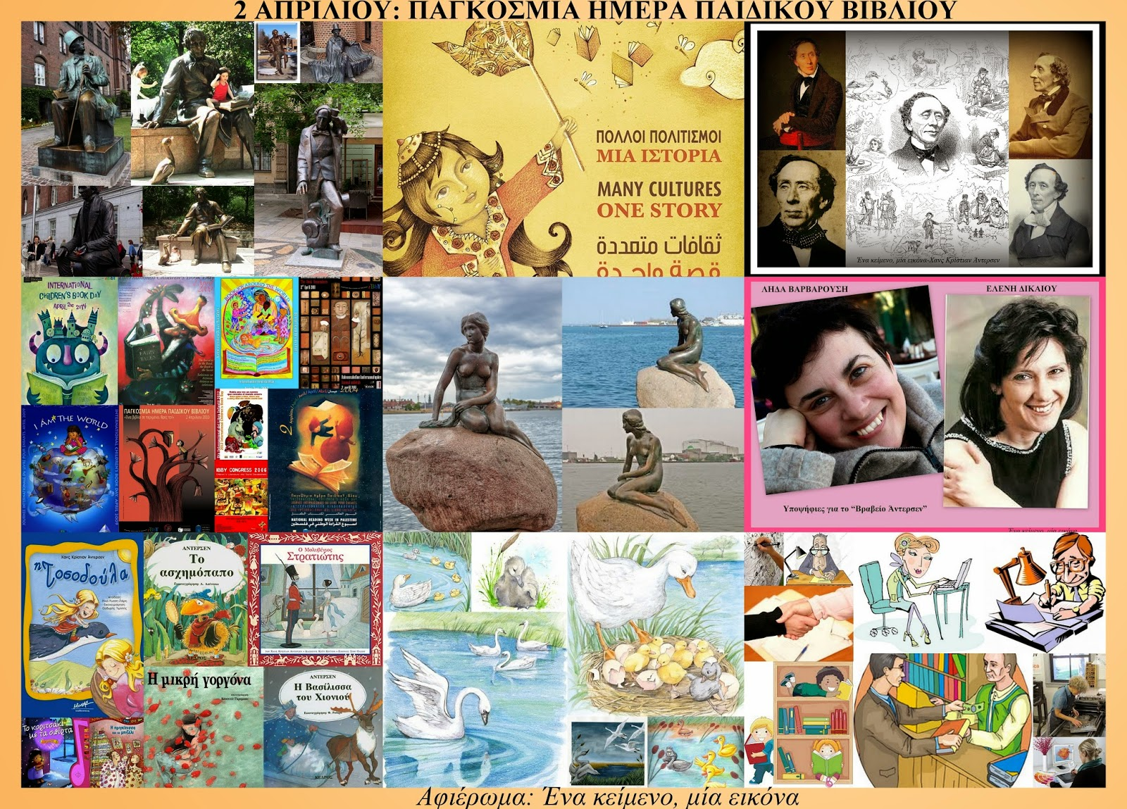 2 Απριλίου  Παγκόσμια Ημέρα Παιδικού Βιβλίου (Ενδεικτικό κείμενο και  δράσεις που ακολουθήσαμε στο δημοτικό σχολείο Λεβαίας Φλώρινας) 5778ed3b7f8