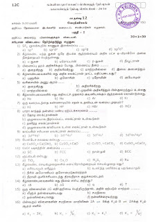 12th Chemistry Mid Term, Quarterly, Half Yearly Model Question Paper