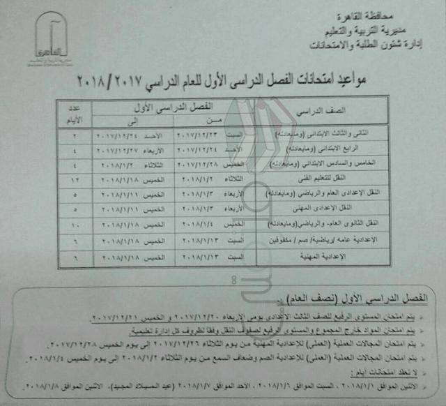جدول امتحانات محافظة القاهرة نصف العام 2018