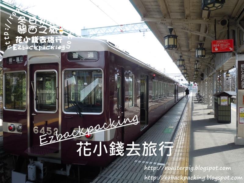 阪急電車+ 阪急嵐山站