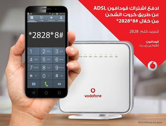 طريقة دفع فاتورة فودافون ADSL عن طريق كروت الشحن