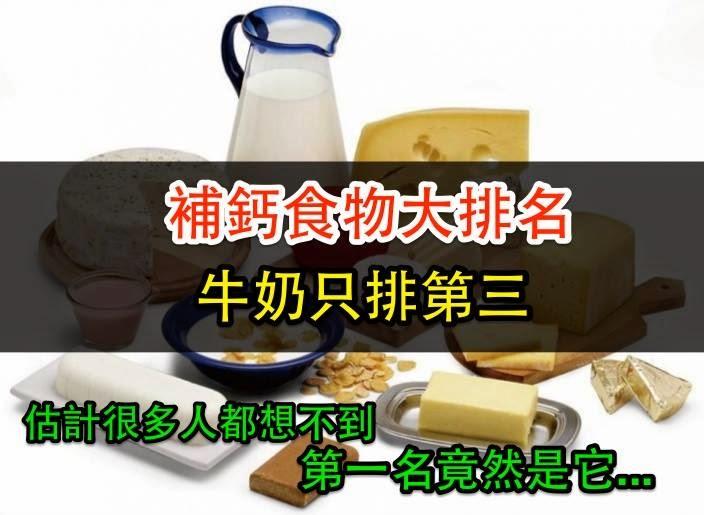補鈣食物大排名。牛奶只排第三。估計很多人都想不到第一名竟然是它 | facebook-like