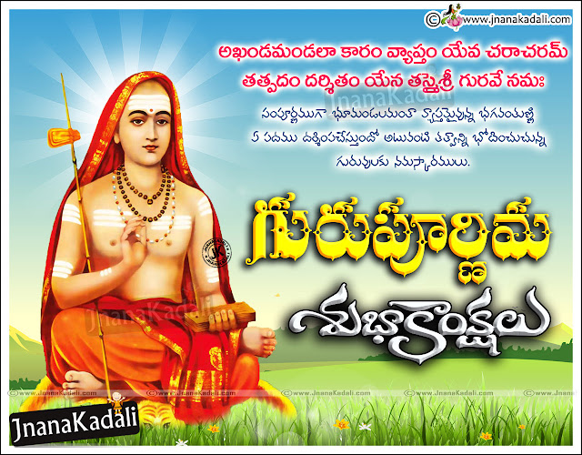 Here is a Telugu Language 2016 Guru Purnima Wishes and Messages online, Top famous Adi shankaracharya Guru Purnima Wallpapers, Guru Purnima Subhakankshalu Images, Guru Purnima Wallpapers With Sai Baba HD Images, Guru Purnima Celebrations Photos online,Adi shankaracharya hd wallpapers,Adi shankaracharya slokams in telugu,Gurupurnima Telugu Greetings with Adi shankaracharya HD wallpapers