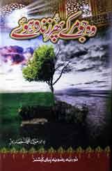 Woh Jo Mar ky Phir Zinda Huay Urdu Islamic PDF Book