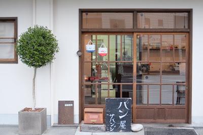 長野県松本市のパン屋 サパンジ