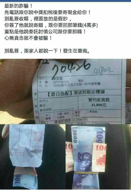 中獎扣稅 現金 詐騙 假鈔