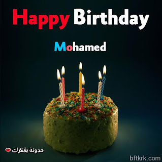 صور تورتات اعياد ميلاد باسم محمد 2019 عيد ميلاد سعيد مدونة