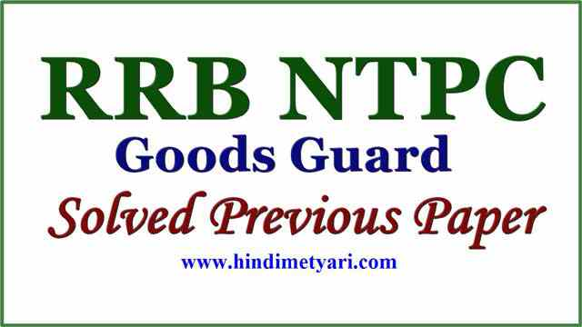 RRB NTPC Goods Guard 2019 Solved Previous Paper in Hindi Free Download