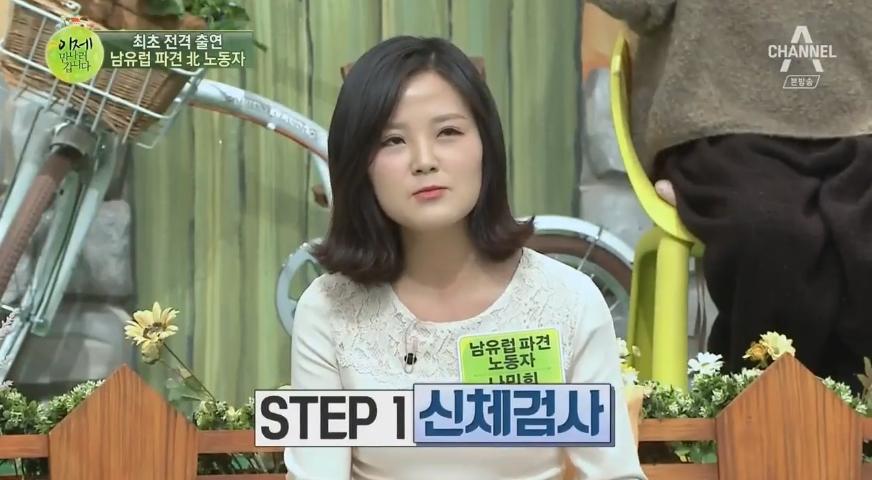 평양 상류층 20대 여성의 탈북 스토리