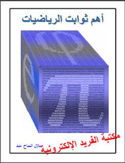 تحميل كتاب أهم الثوابت الرياضية pdf