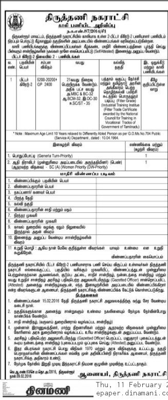 Applications are invited for Fitter Post in Thiruthani Municipality Thiruvallur District Administration