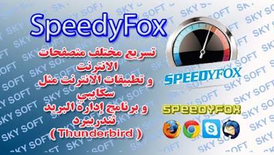 تحميل برنامج زيادة سرعة الانترنت على المتصفحات وتطبيقات الانترنت SpeedyFox