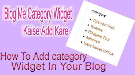 blog me category widget add kaise kare