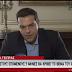 Τσίπρας: Στους ερχόμενους πέντε μήνες θα κριθεί το θέμα του χρέους - BINTEO