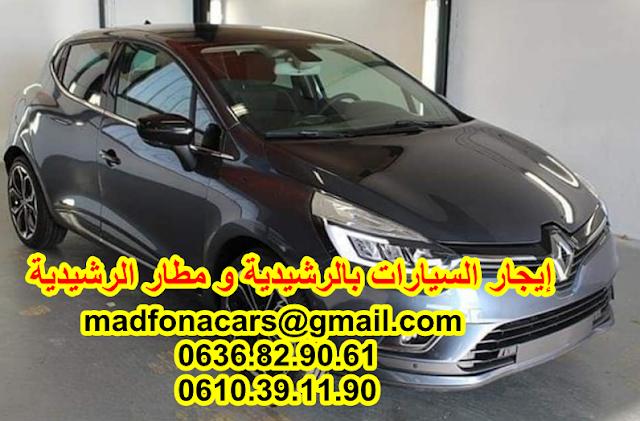 أفضل شركة تأجير السيارات مطار مولاي علي الشريف الرشيدية
