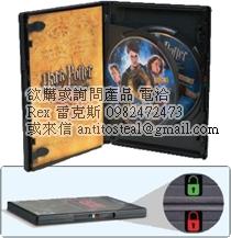 DVD防盜,光碟防盜保護盒