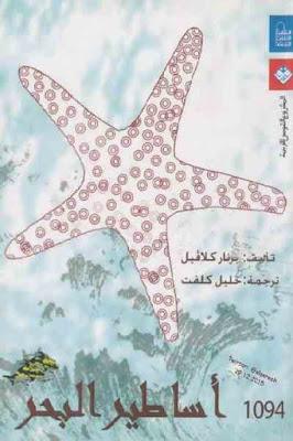 أساطير البحر pdf