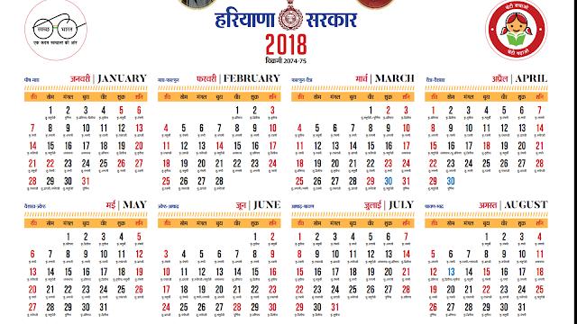 Haryana Govt holidays