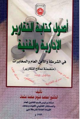 كتاب أصول كتابة التقارير الادارية والفنية فى الشرطة والامن العام والمخابرات ( متضمنة نماذج للتقارير) PDF