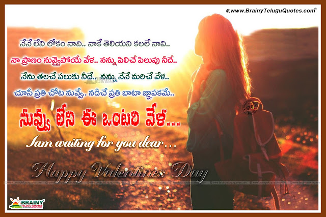 Happy Valentines Day 2017 Telugu Greetings messages wishes,Happy Rose Day Quotes in telugu, Happy Valentines Day Quotes in Telugu,Valentines day greetings in telugu, Valentines day wishes in Telugu, Valentines day messages in Telugu, Happy Valentines day Quotes in Telugu, Latest Valentines day wallpapers in Telugu,Best Telugu Love quotations for friends, Nice Telugu SMS whatsapp messages,Valentines Day Telugu sms, Valentines day whatsapp love messages,Telugu anti valentines day greetings, happy anti valentines day greetings in telugu, best anti valentines day quotes in telugu,