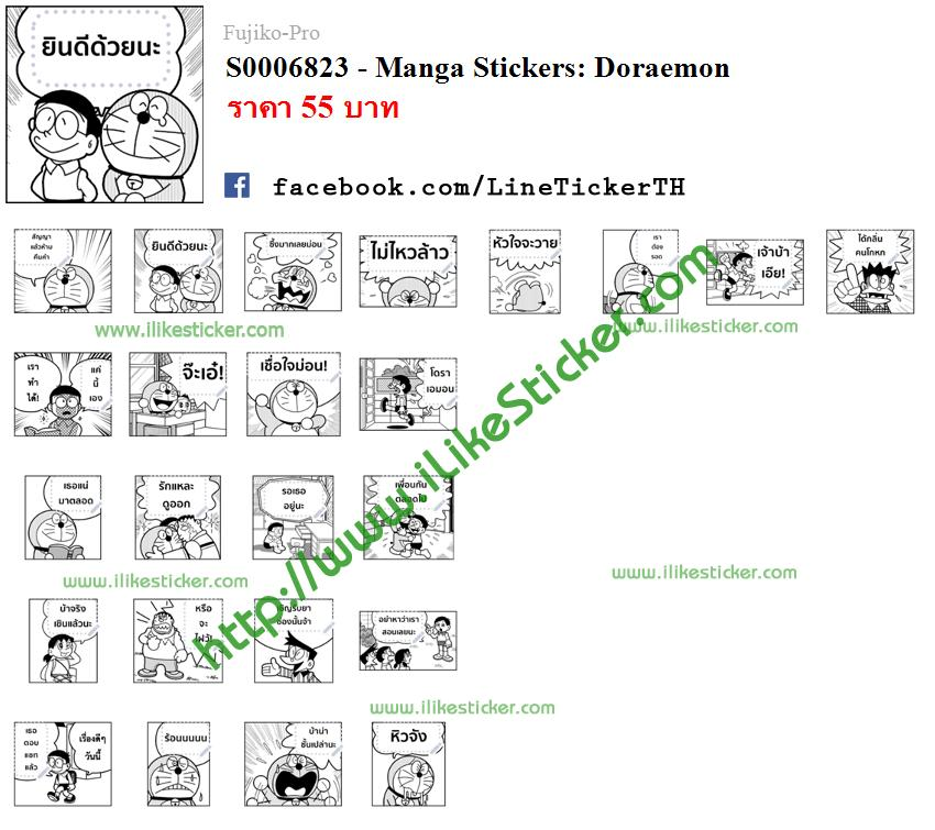 Manga Stickers: Doraemon
