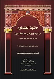 Kitab Hasyiah Al-Asymawi makna petuk