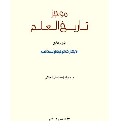 كتاب موجز تاريخ العلم الجزء الاول pdf