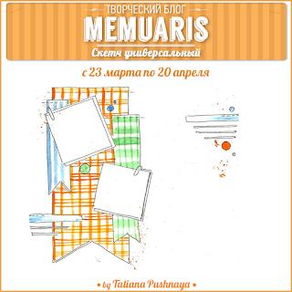 http://memuaris.blogspot.ru/2016/03/memuaris-scrapboking-sketch-27.html