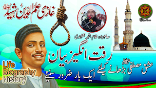 Ghazi Ilm ud Din Shaheed | History Life Biography