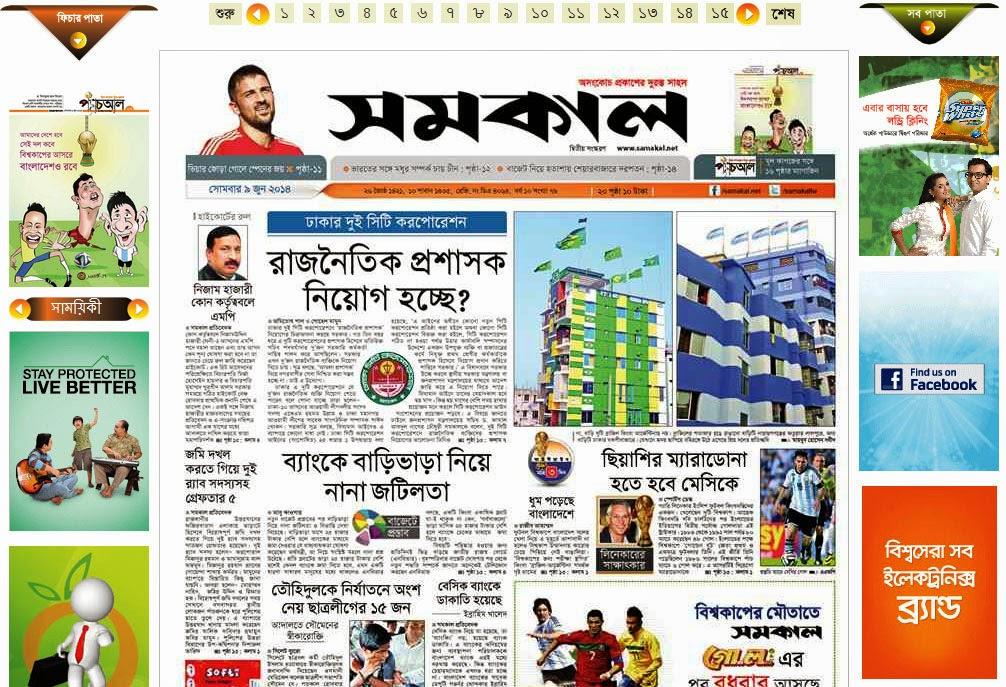 List of Top Bangla e-Newspapers | Life in Bangladesh