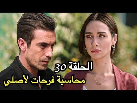 مسلسل حب ابيض اسود الحلقه 30 وهروب نامق من فرحات