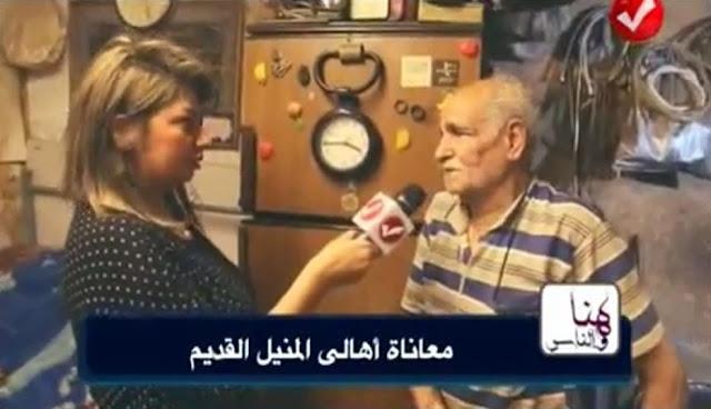 بالفيديو.. أهالي المنيل القديم لنائبي الدائرة: «تعالوا زورونا»