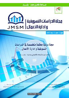 مجلة الدراسات التسويقية و ادارة الأعمال - JMSM