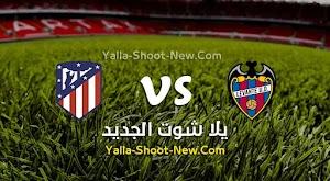 نتيجة مباراة اتلتيكو مدريد وليفانتي اليوم بتاريخ 23-06-2020 في الدوري الاسباني