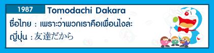 http://baiduchan-thaisub.blogspot.com/2016/05/tomodachi-dakara.html