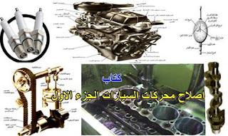 اصلاح محركات السيارات الجزء الاول pdf