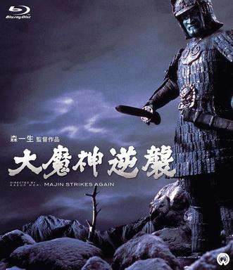 [MOVIES] 大魔神逆襲 (1966)