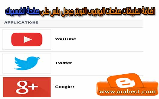 youtube  twitter Googleplus For Facebook Pagetab