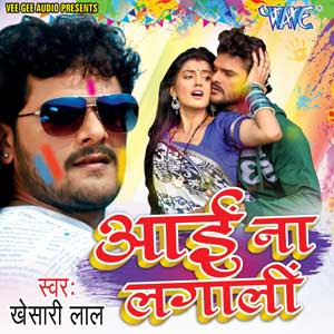 List of Bhojpuri Holi Album 2016: New Bhojpuri 2016 Holi Album, Singer Name