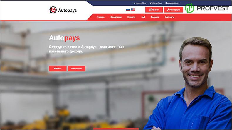 Autopays обзор и отзывы HYIP-проекта