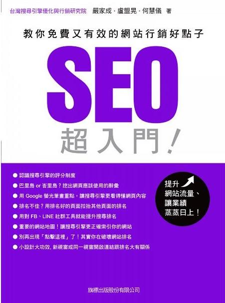 SEO網站優化工具書【SEO超入門:教你免費又有效的網站行銷好點子】提升網站流量