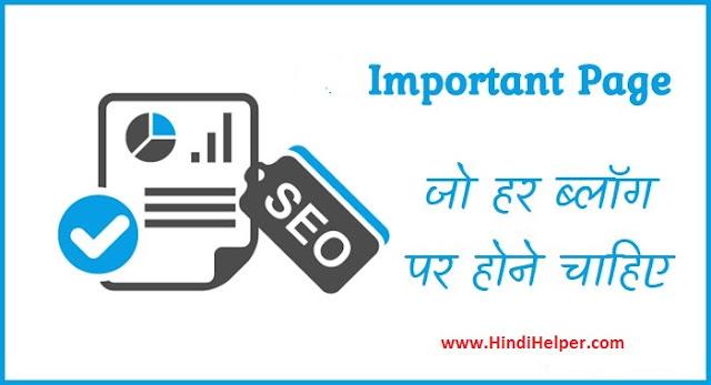 Important Page Jo Har Blog/site Par Hone Chahiye