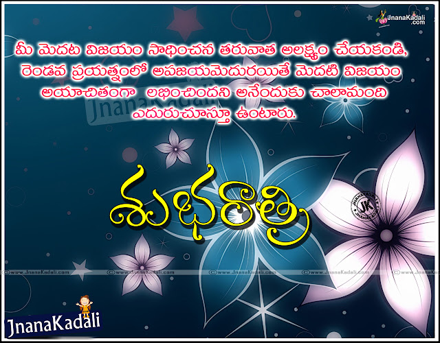 Telugu All Time Best Good Night Greetings,Telugu Best Inspiring Good Night Quotations by Netaji. Telugu Inspirational Good Night Messages for Friends. Telugu awesome Good Night Quotations,Telugu Good Night Quotes with lessons learned in life,Famous Telugu Good Night Greetings Messages SMS Cards Free,Telugu Nice Good Night Thoughts and Quotes with Images,Good Night Wishes and Wallpapers with Nice Telugu Quotes,Famous Telugu Good Night Greetings Messages SMS Cards
