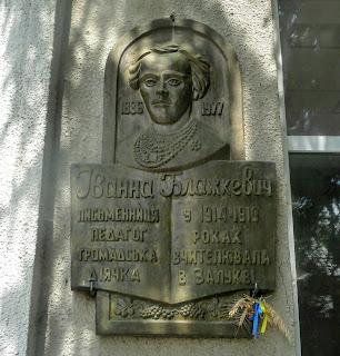 Залуква. Школа ім. Іванни Блажкевич. Меморіальна дошка на честь вчительки