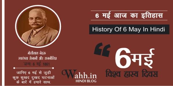 6-May-Aaj-Ka-itihaas-History
