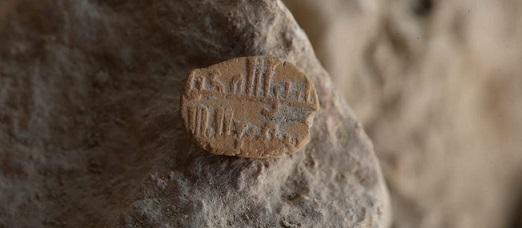 Une amulette islamique vieille de 1000 ans trouvée à Jérusalem